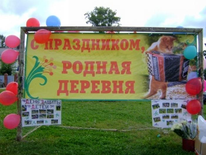 Сценарий на день деревни на улице летом конкурсы