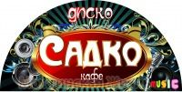 Садко, кафе