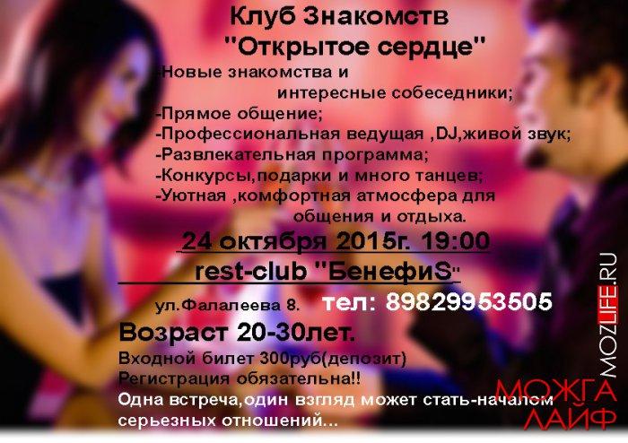 Петрофлирт Клуб Знакомств